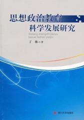 思想政治教育科学发展研究