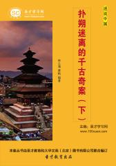 [3D电子书]圣才学习网·话说中国:扑朔迷离的千古奇案(下)(仅适用PC阅读)