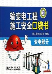 输变电工程施工安全口袋书(变电部分)