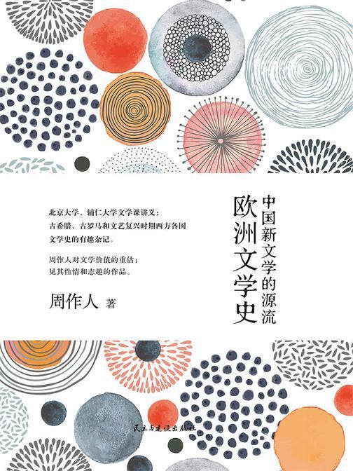 中国新文学的源流;欧洲文学史