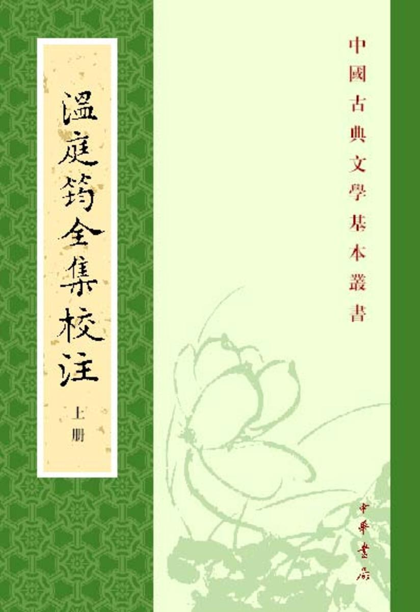 温庭筠全集校注(典藏本)--中国古典文学基本丛书 (全三册)(试读本)