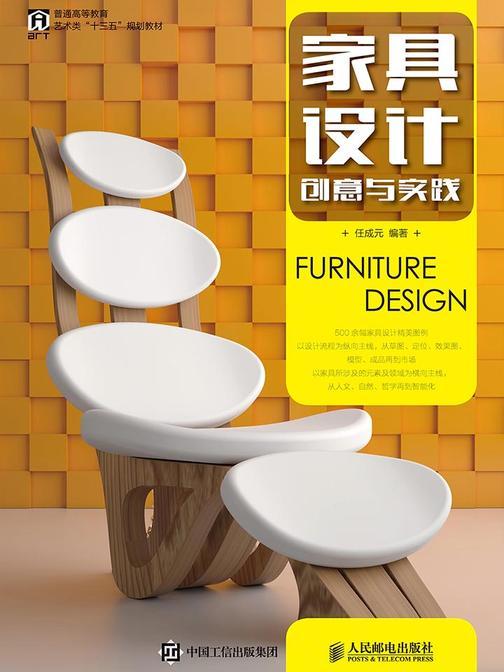 家具设计——创意与实践