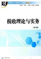 税收理论与实务(第2版)(仅适用PC阅读)