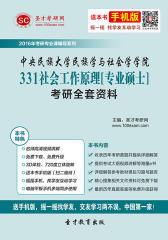 2016年中央民族大学民族学与社会学学院331社会工作原理[专业硕士]考研全套资料(仅适用PC阅读)