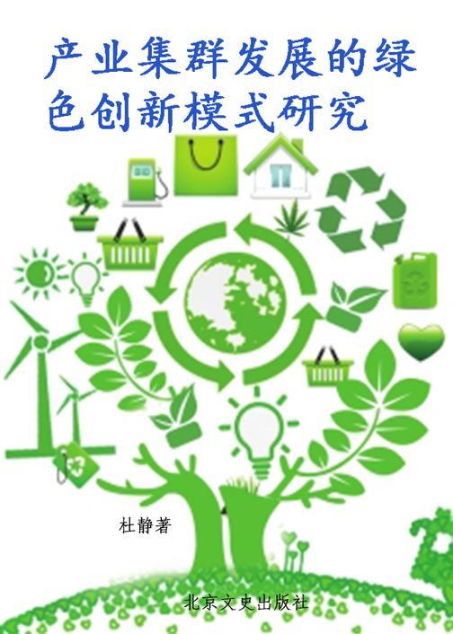 产业集群发展的绿色创新模式研究