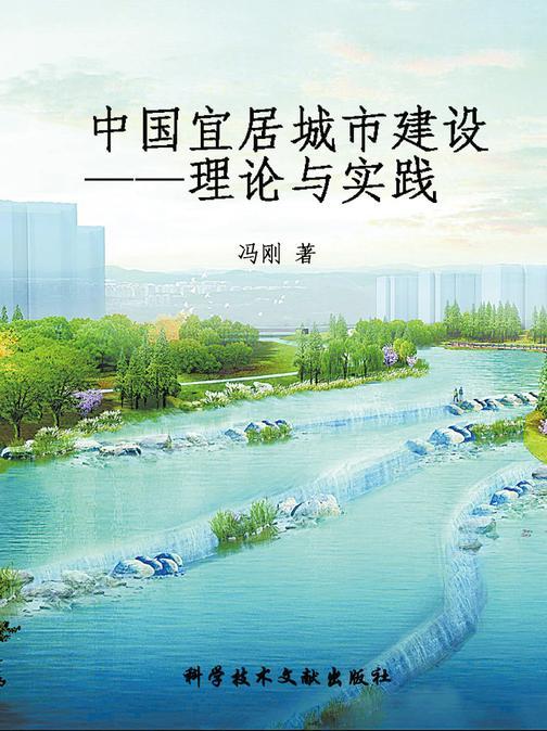 中国宜居城市建设