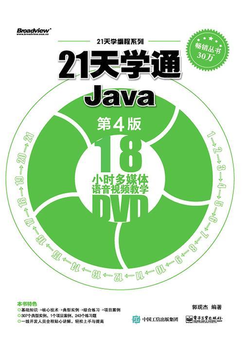 21天学编程系列:21天学通Java(第4版)