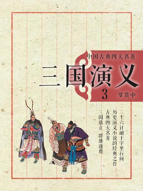 中国古典四大名著·三国演义3