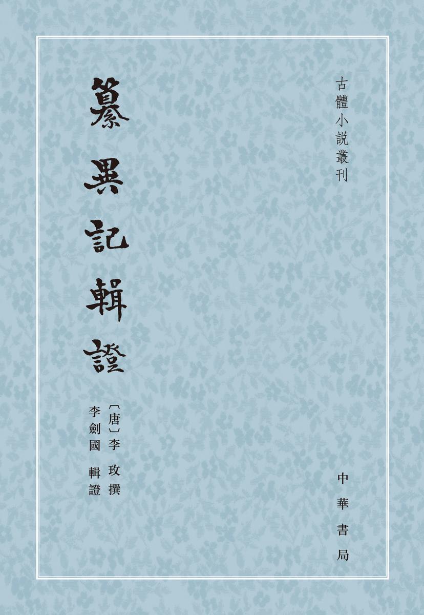 纂异记辑证--古体小说丛刊(试读本)