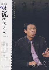 《纪连海叹说四大美人》(试读本)