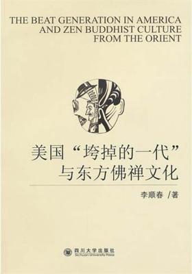 """美国""""垮掉的一代""""与东方佛禅文化"""