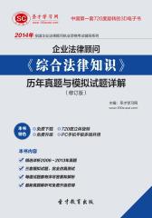 [3D电子书]圣才学习网·2014年企业法律顾问《综合法律知识》历年真题与模拟试题详解(修订版)(仅适用PC阅读)