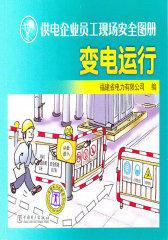 供电企业员工现场安全图册变电运行