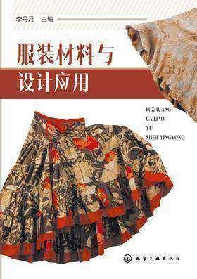 服装材料与设计应用