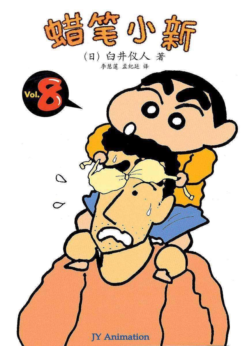 蜡笔小新 Vol.8