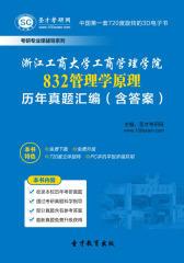 [3D电子书]圣才学习网·浙江工商大学工商管理学院832管理学原理历年真题汇编(含答案)(仅适用PC阅读)