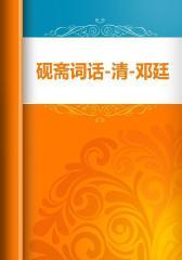 砚斋词话-清-邓廷桢