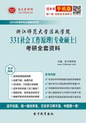 2016年浙江师范大学法政学院331社会工作原理[专业硕士]考研全套资料(仅适用PC阅读)