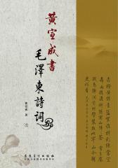 黄宣成书毛泽东诗词
