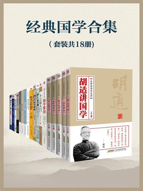 经典国学合集(套装共18册)
