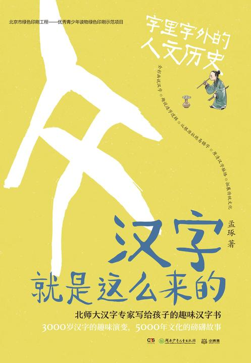 汉字就是这么来的.字里字外的人文历史