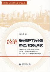 经济增长视野下的中国财政分权实证研究(仅适用PC阅读)