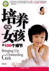 培养完美女孩的100个细节(试读本)