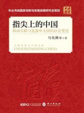 指尖上的中国:移动互联与发展中大国的社会变迁
