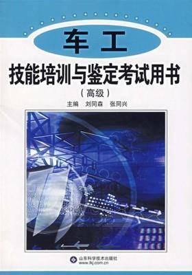 车工技能培训与鉴定考试用书(中级)(仅适用PC阅读)
