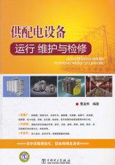 供配电设备运行、维护与检修(仅适用PC阅读)