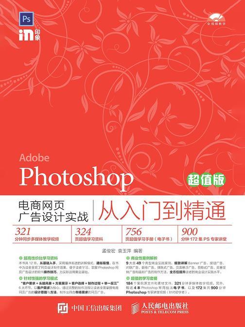 Photoshop电商网页广告设计实战从入门到精通(超值版)