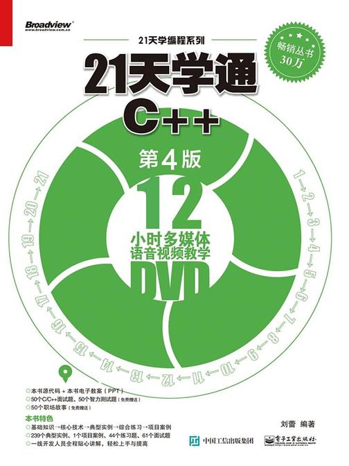 21天学通C++(第4版)