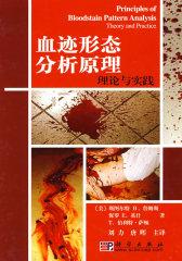 血迹形态分析原理理论与实践(试读本)
