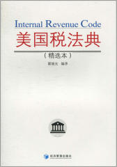 美国税法典(精选本)(仅适用PC阅读)