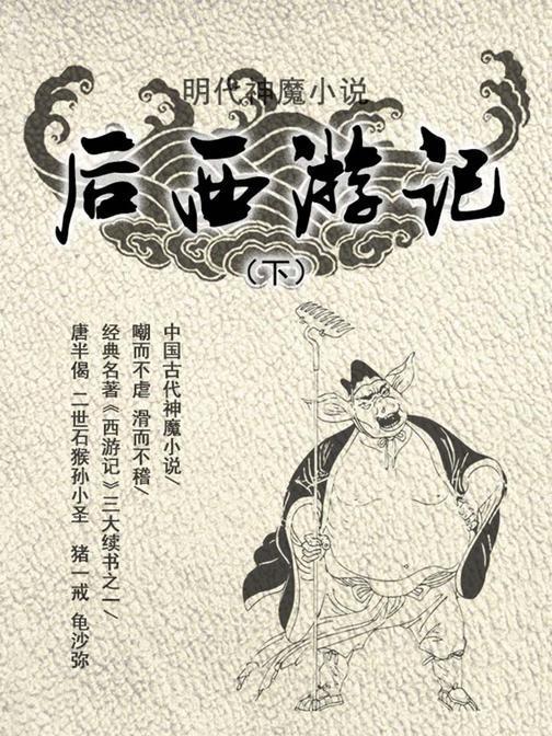 明代神魔小说·后西游记(下)