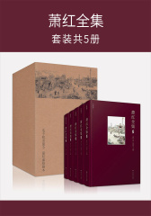 萧红全集(套装共五卷)