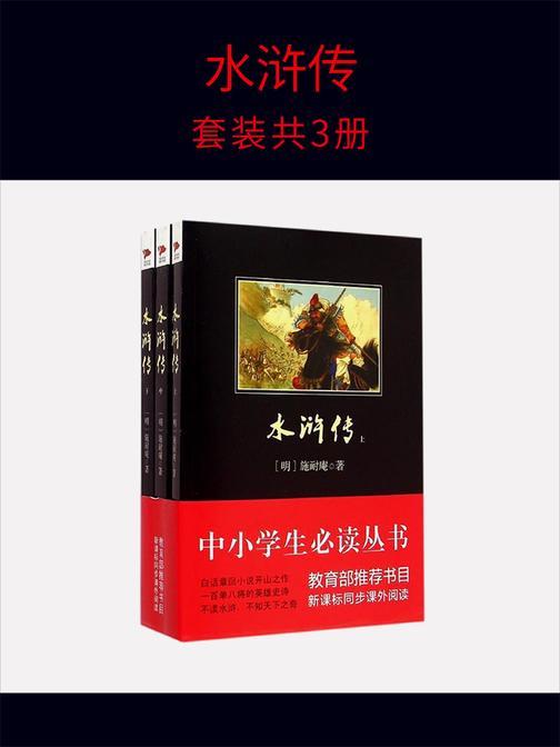 水浒传(套装共3册)