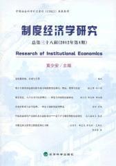 制度经济学研究 总第三十八辑(2012年第4期)(仅适用PC阅读)