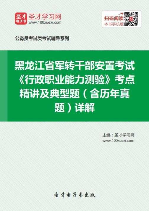 2018年黑龙江省军转干部安置考试《行政职业能力测验》考点精讲及典型题(含历年真题)详解