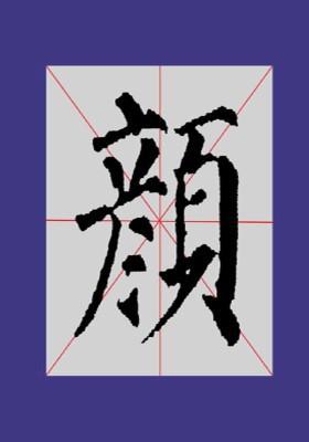 书法描临初学教材·颜真卿·多宝塔碑