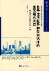 基于住房服务和类别选择的住房需求研究——理论和来自杭州的实证