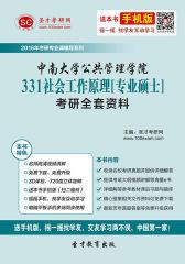 2016年中南大学公共管理学院331社会工作原理[专业硕士]考研全套资料(仅适用PC阅读)