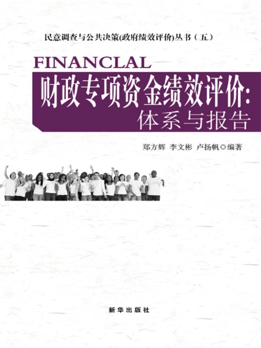 财政专项资金绩效评价:体系与报告