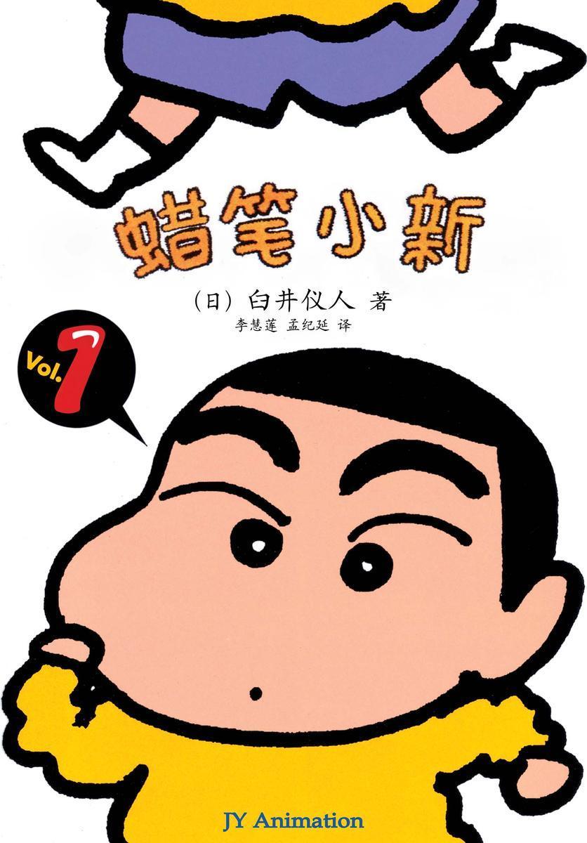 蜡笔小新 Vol.1