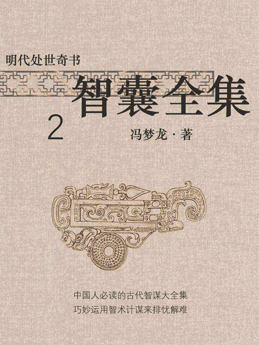 明代处世奇书·智囊全集2