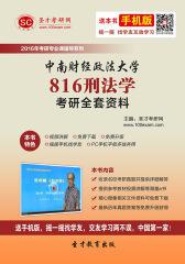 2016年中南财经政法大学816刑法学考研全套资料(仅适用PC阅读)