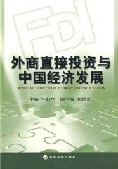 外商直接投资与中国经济发展