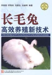 长毛兔高效养殖新技术