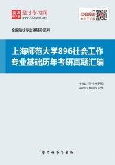 上海师范大学896社会工作专业基础历年考研真题汇编(试读本)