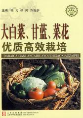 大白菜、甘蓝、菜花优质高效栽培